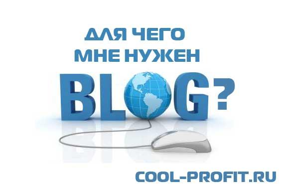 для чего мне нужен блог cool-profit.ru