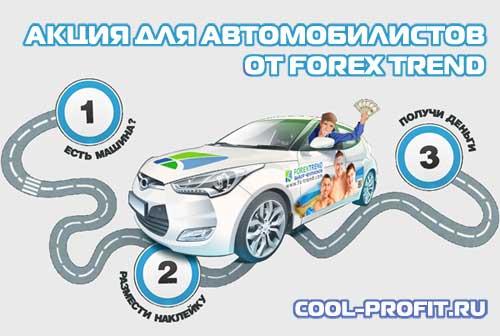 Акция для автомобилистов от Forex Trend