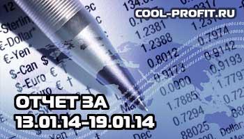 отчет по инвестированию в интернет за январь 2014 - 13.01.14 - 19.01.14