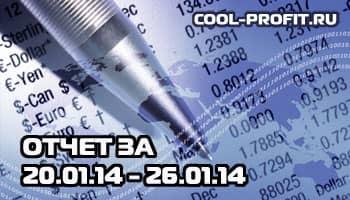 отчет по инвестированию в интернет за январь 2014 - 20.01.14 - 26.01.14