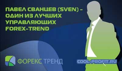 Павел Сванцев (Sven) - один из лучших управляющих брокера Forex-Trend