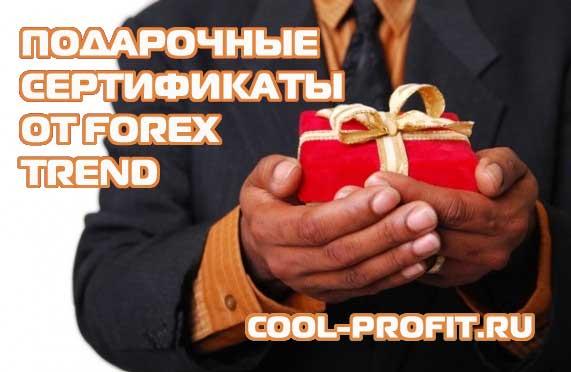 подарочные сертификаты от компании forex-trend cool-profit.ru