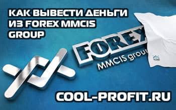 Как вывести деньги из FOREX MMCIS group
