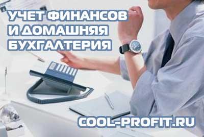 Учет финансов и домашняя бухгалтерия cool-profit.ru