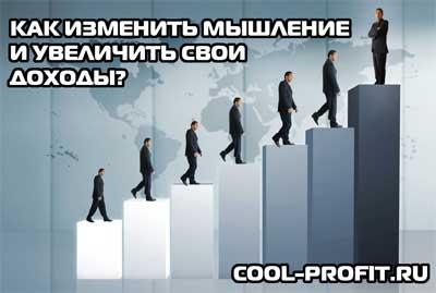 как изменить мышление и увеличить свои доходы cool-profit.ru