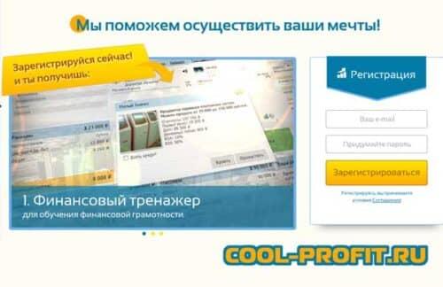 тренажер для начинающих инвесторов cool-profit.ru