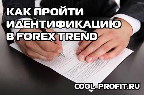 Как пройти идентификацию в Forex Trend cool-profit.ru