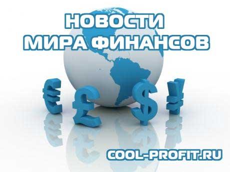 новости мира финансов cool-profit.ru