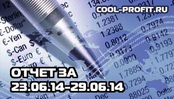 отчет по инвестированию в интернет за июнь 2014 - 23.06.2014-29.06.2014