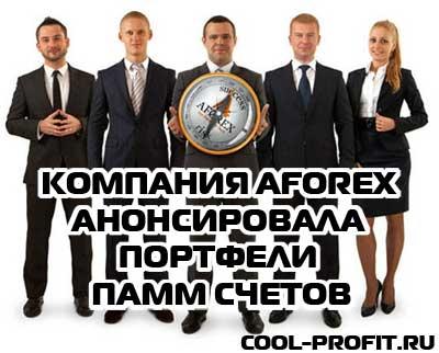 КОМПАНИЯ AFOREX АНОНСИРОВАЛА ПОРТФЕЛИ ПАММ СЧЕТОВ cool-profit.ru