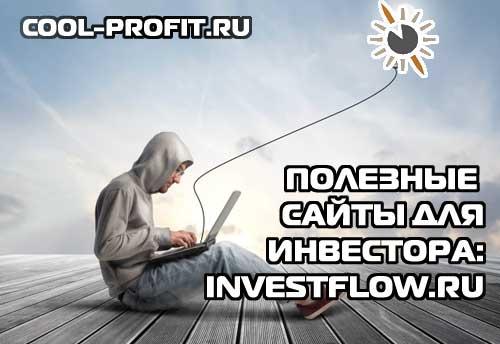 ПОЛЕЗНЫЕ САЙТЫ ДЛЯ ИНВЕСТОРА INVESTFLOW.RU