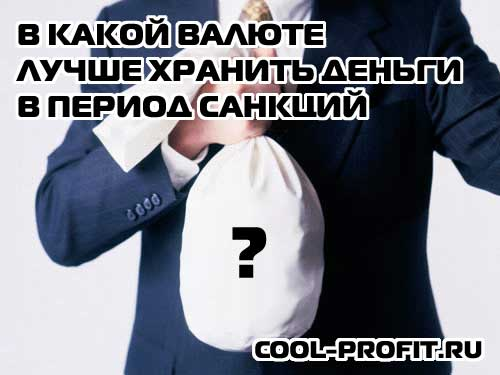 В какой валюте лучше хранить деньги в период санкций cool-profit.ru