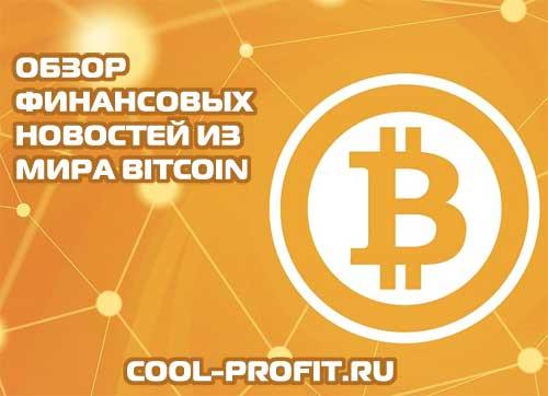 обзор финансовых новостей из мира bitcoin cool-profit.ru