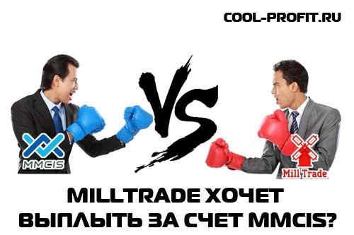 MillTrade хочет выплыть за счет MMCIS cool-profit.ru