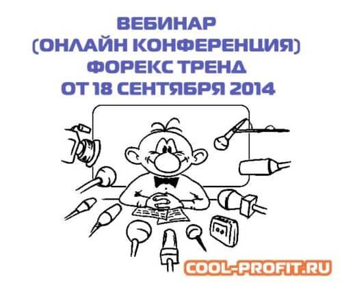 Вебинар (онлайн конференция) Форекс Тренд от 18 сентября 2014 cool-profit.ru