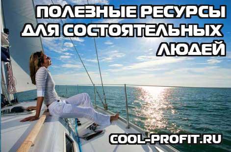 полезные ресурсы для состоятельных людей cool-profit.ru