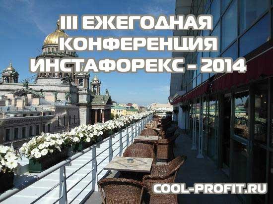 III ежегодная санкт-петербургская конференция инстафорекс 2014 cool-profit.ru