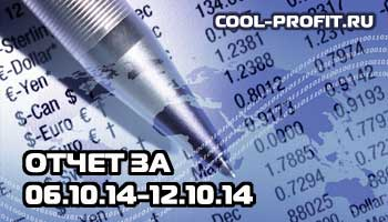отчет по инвестированию в интернет за октябрь 2014 - 06.10.2014-12.10.2014