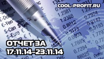 отчет по инвестированию в интернет за ноябрь 2014 - 17.11.2014-23.11.2014 cool-profit.ru