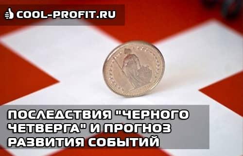 Последствия черного четверга и прогноз развития событий (cool-profit.ru)