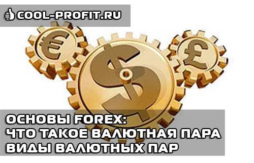 Что такое валютная пара. Виды валютных пар (cool-profit.ru)
