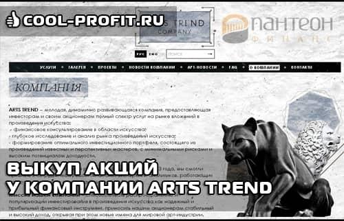 Выкуп акций у компании Arts Trend (для cool-profit.ru)