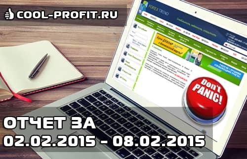 отчет по инвестированию в интернет за январь 2015 - 02.02.2015-08.02.2015 cool-profit.ru