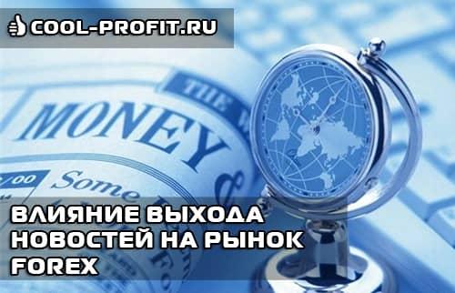 Влияние выхода новостей на рынок Форекс (cool-profit.ru)
