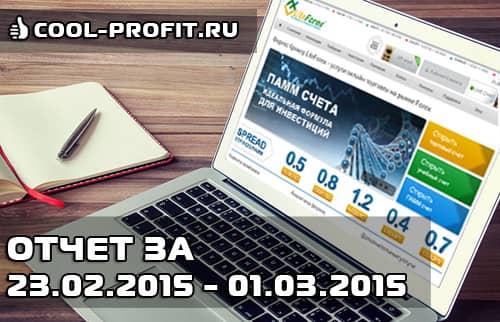 отчет по инвестированию в интернет за февраль-март 2015 - 23.02.2015-01.03.2015 cool-profit.ru