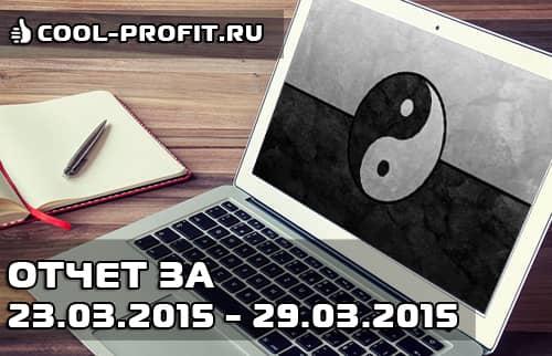 отчет по инвестированию в интернет за март 2015 - 23.03.2015-29.03.2015 cool-profit.ru