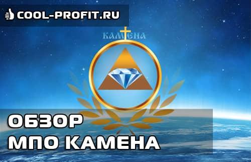 ОБЗОР МПО КАМЕНА (COOL-PROFIT.RU)