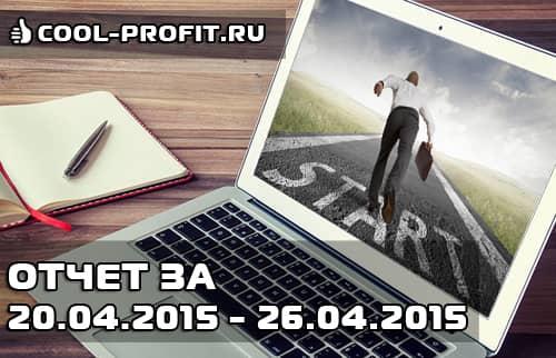 отчет по инвестированию в интернет за апрель 2015 - 20.04.2015-26.04.2015 cool-profit.ru