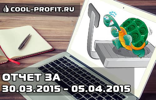 отчет по инвестированию в интернет за апрель 2015 - 30.03.2015-05.04.2015 cool-profit.ru