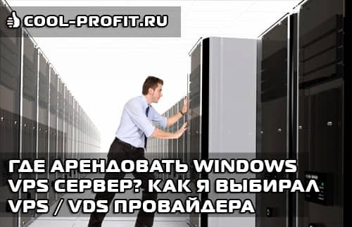 Где арендовать windows vps сервер Как я выбирал VPS VDS провайдера (cool-profit.ru)