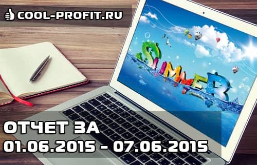 отчет по инвестированию в интернет за июнь 2015 - 01.06.2015-07.06.2015 cool-profit.ru
