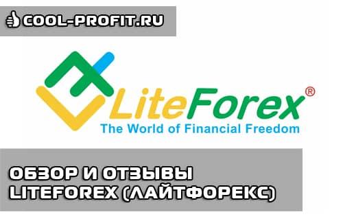 ОБЗОР И ОТЗЫВЫ LITEFOREX (ЛАЙТФОРЕКС) (ДЛЯ COOL-PROFIT.RU)