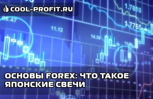 Основы Forex Что такое японские свечи (cool-profit.ru)