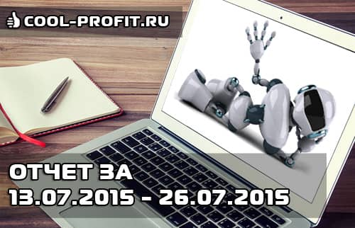 Рост прибыльности торговых роботов. Отчет инвестора. Июль. 13.07.2015 — 26.07.2015