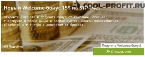 broker-forex-ee