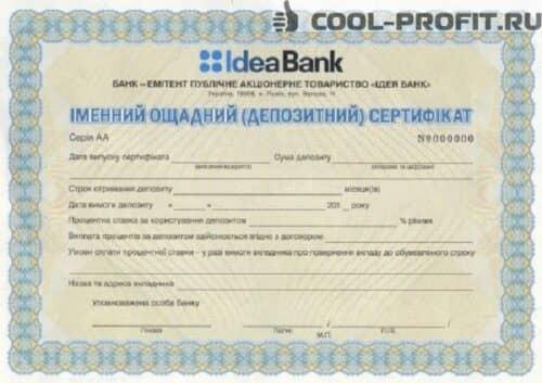bankovskiy-sertifikat