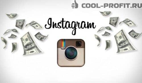 zarabotok-v-instagram