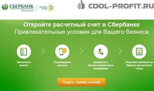 raschetnyy-schet-dlya-ip-ot-sberbanka