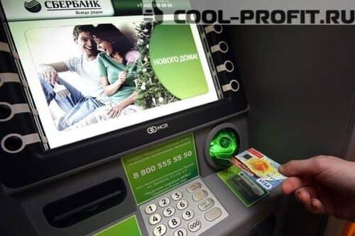 kak-vstavlyat-kartu-v-bankomat-sberbanka