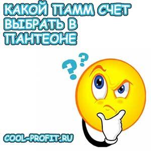 panteon_pamm_cool-profit_ru