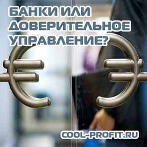 банки или доверительное управление cool-profit.ru