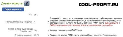 детали оферты sven 7031 forex-trend cool-profit.ru