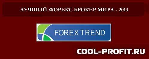 лучший брокер мира - 2013 - форекс тренд cool-profit.ru