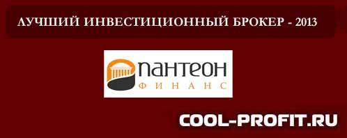 лучший инвестиционный брокер - 2013 - пантеон финанс cool-profit.ru