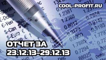 отчет по инвестированию в интернет за декабрь 2013 - 23.12.13 - 29.12.13
