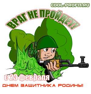 C днем защитника отечества cool-profit.ru
